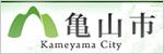 亀山市公式サイト